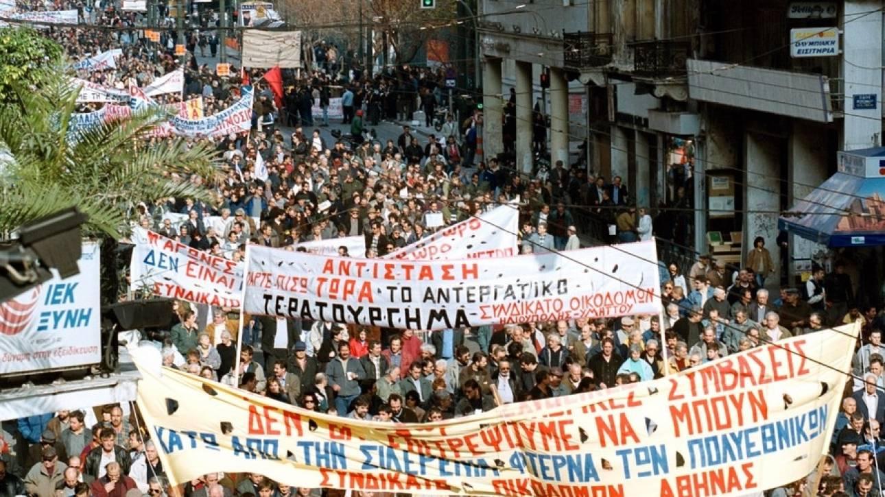 Απεργία 4 Φεβρουαριου: Νεκρώνει η χώρα- Όλες οι κινητοποιήσεις