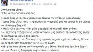 Συγκινητικό γράμμα της μητέρας της Μελίνας Παρασκάκη στην κόρη της