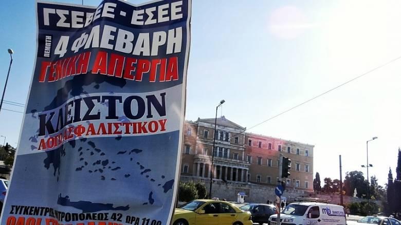 Γενική απεργία την Πέμπτη 4 Φεβρουαρίου- Όλες οι κινητοποιήσεις