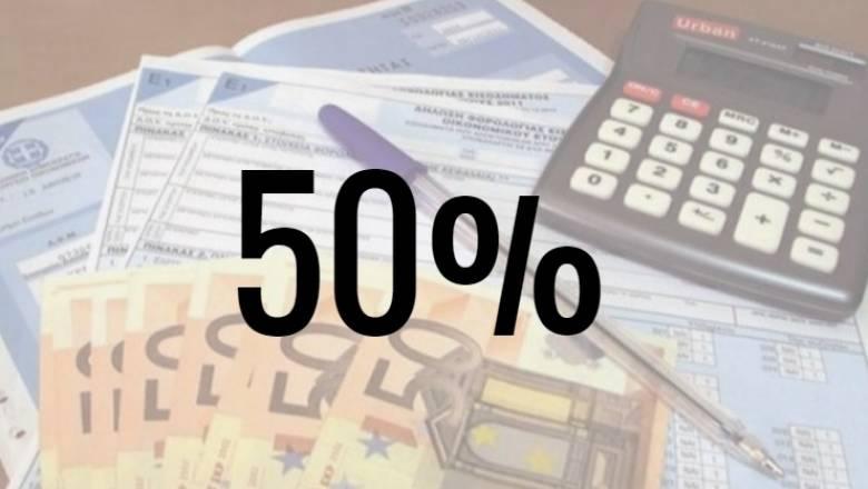 Ανώτατο συντελεστή 50% προβλέπει η νέα κλίμακα που κατέθεσε η κυβέρνηση στους θεσμούς