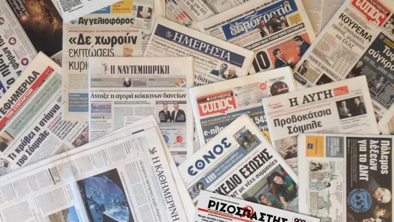 Τα πρωτοσέλιδα των εφημερίδων (5 Φεβρουαρίου)