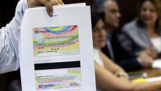 Ενεργοποιείται η κάρτα αλληλεγγύης και καταβάλλεται το επίδομα ενοικίου