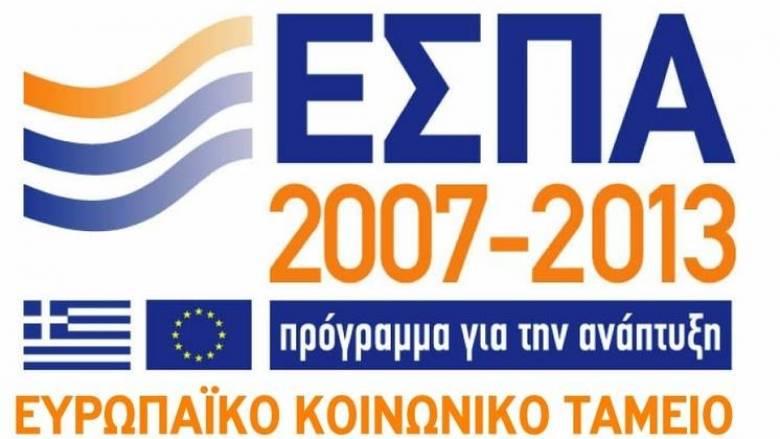 Προγράμματα ΕΣΠΑ: Εκτός οι διαδικτυακές υπηρεσίες στις 27-28 Φεβρουαρίου