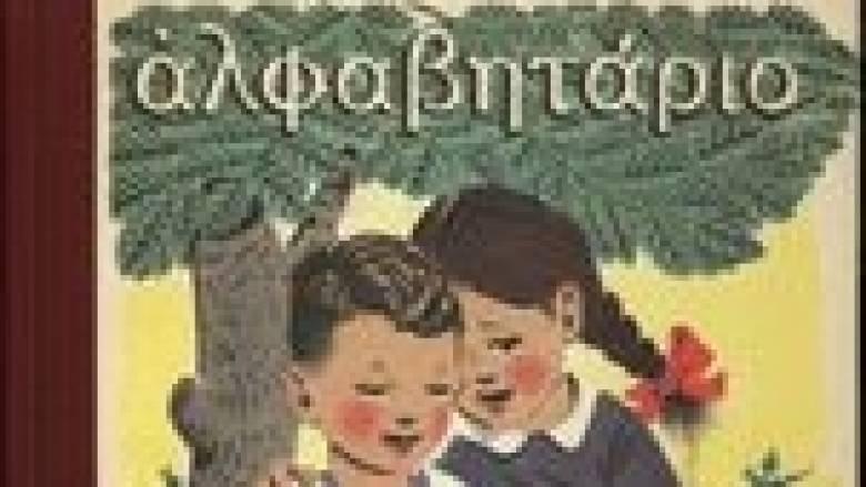 Εκδήλωση για την ψηφιοποίηση των σχολικών βιβλίων