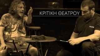 Γιάννης Τσίρος: Άγριος σπόρος, Ομάδα ΝΑΜΑ, Θέατρο «Επί Κολωνώ»,  2016
