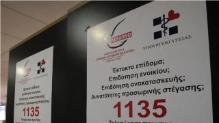 Στα 153 τα θύματα της γρίπης, που υποχωρεί σταδιακά