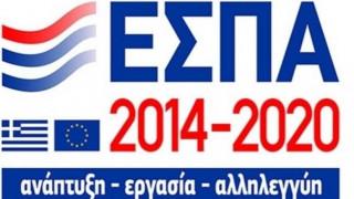 ΕΣΠΑ 2014-2020: Οι προϋποθέσεις για την επιδότηση επαγγελματικής δραστηριότητας