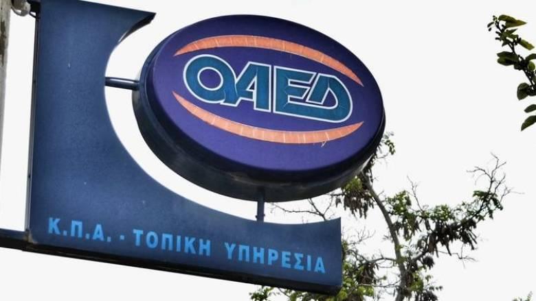 ΟΑΕΔ: Πρόγραμμα απασχόλησης για 15.000 μακροχρόνια ανέργους άνω των 50 ετών