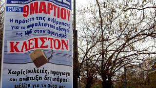 Ασφαλιστικό: Συλλαλητήριο στο Σύνταγμα από ΓΣΕΕ, ΑΔΕΔΥ και ΓΣΕΒΕΕ