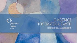 «Ο κόσμος του Οδυσσέα Ελύτη. Ποίηση και ζωγραφική» στο Τελλόγλειο Ίδρυμα