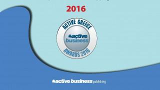 Οι διακρίσεις Active Greece Awards 2016 είναι γεγονός