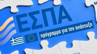 ΕΣΠΑ: Από σήμερα η υποβολή αιτήσεων για τη «Νεοφυή Επιχειρηματικότητα»