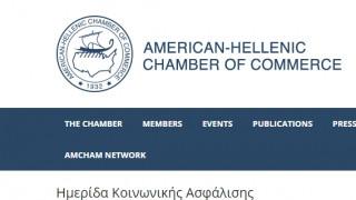 Ελληνοαμερικανικό Εμπορικό Επιμελητήριο: Hμερίδα για την βιώσιμη κοινωνική ασφάλιση