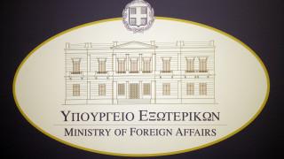 ΥΠΕΞ: Συνεδρίασε η Ειδική Επιτροπή για την Πανορθόδοξη Σύνοδο