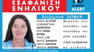 Νεκρή βρέθηκε η 51χρονη σολίστ που αγνοείτο από τις 18 Μαρτίου