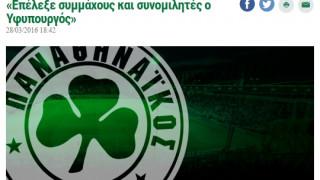 Ανακοίνωση κατά του Υφυπουργού Αθλητισμού Σταύρου Κοντονή εξέδωσε η ΠΑΕ Παναθηναϊκός