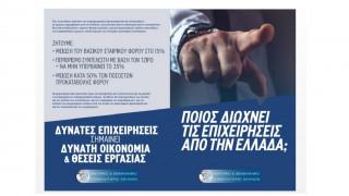 EBEA: «Ποιος διώχνει τις επιχειρήσεις από την Ελλάδα;»