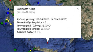 Σεισμική δόνηση μεγέθους 4,5R «ταρακούνησε» Σαντορίνη και Κρήτη