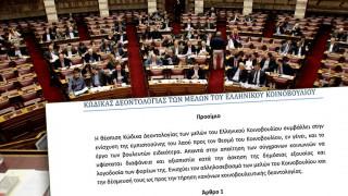 Κώδικας Δεοντολογίας Βουλευτών : Οι τελικές προβλέψεις για σύγκρουση συμφερόντων,όρους εχεμύθειας