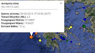 Σεισμός 4R ταρακούνησε την Κεφαλονιά
