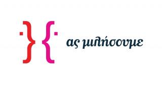 H Eurolife ERB επενδύει διαδικτυακά στη δύναμη του γόνιμου διαλόγου για μια καλύτερη ζωή