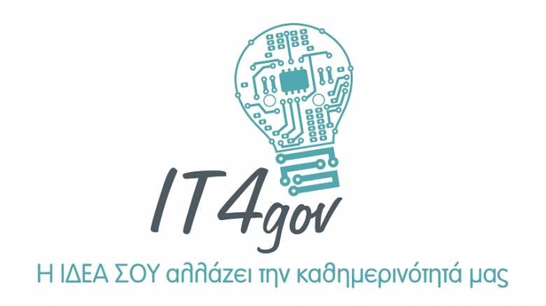 IT4Gov: Καινοτόμες λύσεις για την αντιμετώπιση της γραφειοκρατίας