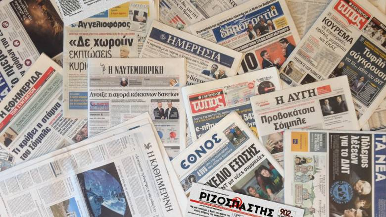 Τα πρωτοσέλιδα των εφημερίδων (18 Aπριλίου)