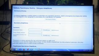 Τι αλλάζει στην αναγραφή ονόματος σε ταυτότητες και διαβατήρια