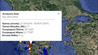 EKTAKTO: Σεισμός 3,7 Ρίχτερ στην Πάτρα