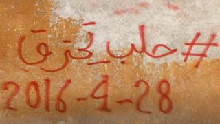 Μόσχα και Ουάσιγκτον ρίχνουν το βάρος τους για την αποκατάσταση της εκεχειρίας στο Χαλέπι