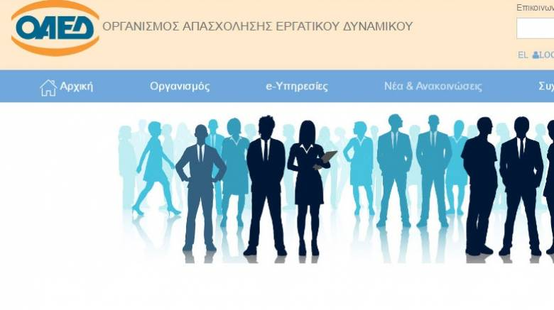 ΟΑΕΔ: Πώς να εγγραφείτε στη νέα ιστοσελίδα για να αναζητήσετε εργασία
