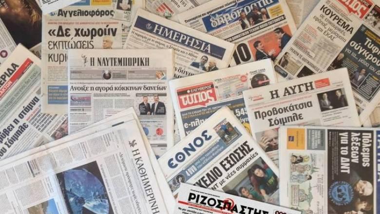 Τα πρωτοσέλιδα των εφημερίδων (16 Μαΐου)