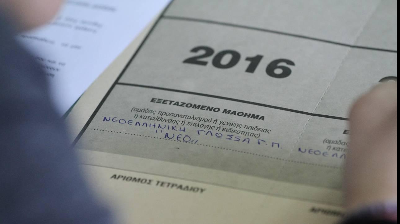 ΠΑΝΕΛΛΗΝΙΕΣ 2016: Αυλαία για το μάθημα της Νεοελληνικής Γλώσσας στα ΕΠΑΛ