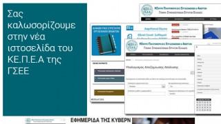 ΚΕΠΕΑ: Χρηστικές πληροφορίες στη νέα ιστοσελίδα της ΓΣΕΕ