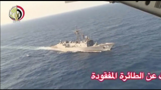 EgyptAir: Τι αποκάλυψαν οι φωτογραφίες των δορυφόρων των ΗΠΑ