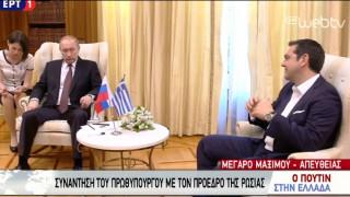 Βίντεο: Στο Μέγαρο Μαξίμου ο Βλ. Πούτιν
