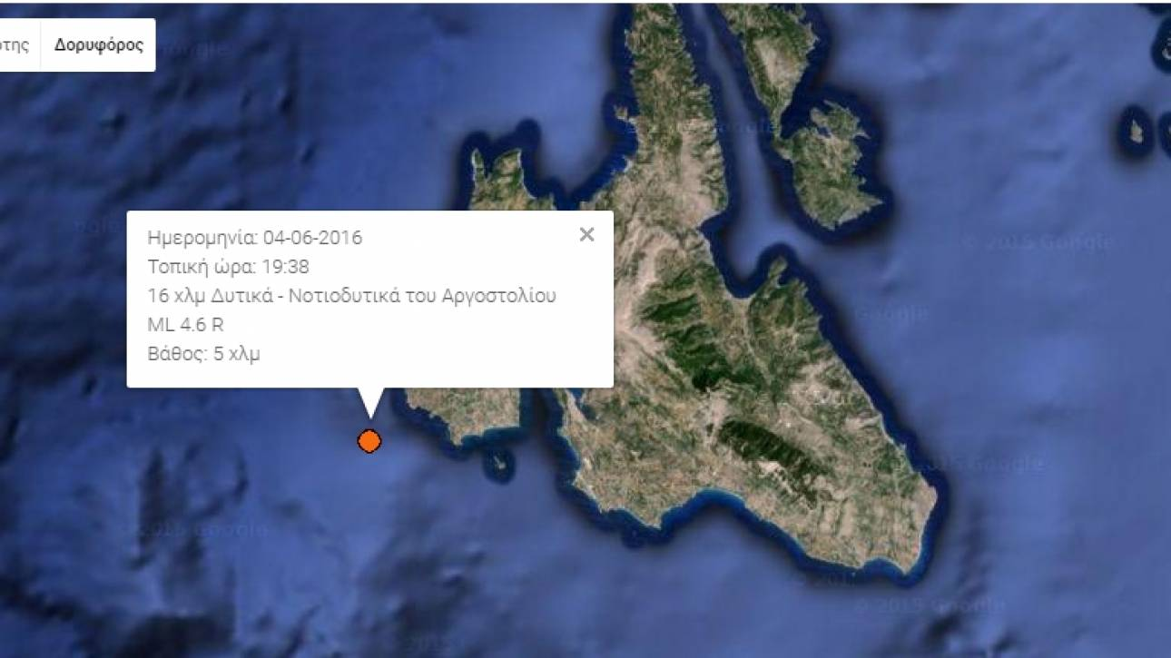 Σεισμός ταρακούνησε το Ληξούρι