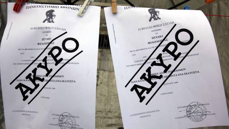 Θεσσαλονίκη: Εισαγγελική έρευνα για πιθανές προσλήψεις δημοσίων υπαλλήλων με πλαστά πτυχία