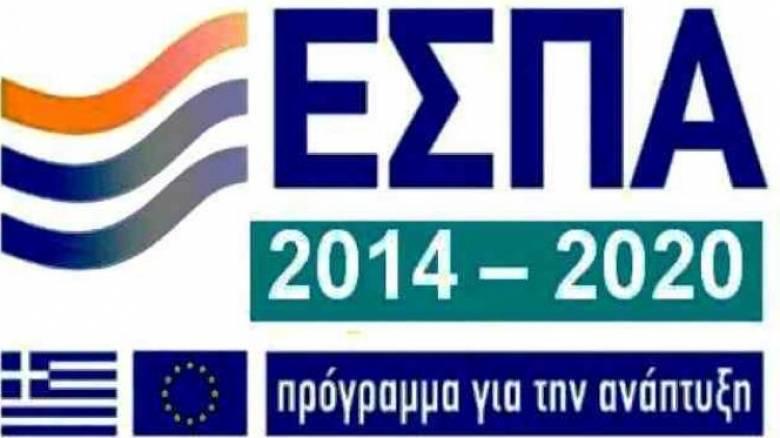Νέο ΕΣΠΑ για νέους επιχειρηματίες με επιδότηση έως 60.000 ευρώ