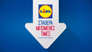 Σταθερά μειωμένες τιμές από 1η Ιουνίου σε όλα τα καταστήματα Lidl!