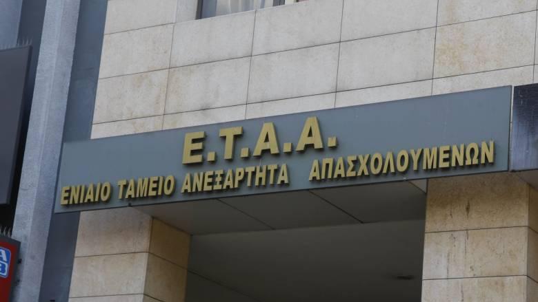 ΕΤΑΑ: Παράταση για την καταβολή εισφορών του ΤΣΜΕΔΕ