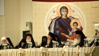Συνεδριάζουν οι Προκαθήμενοι των Ορθοδόξων Εκκλησιών