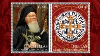 Ο Οικουμενικός Πατριάρχης και η Αγία και Μεγάλη Σύνοδος σε γραμματόσημα