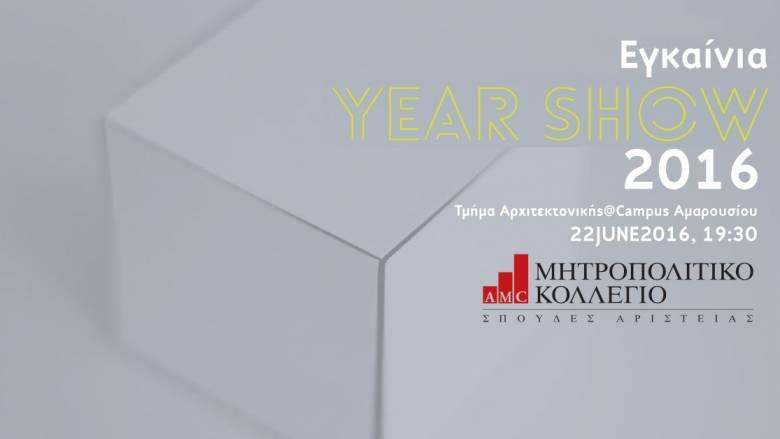 Εγκαίνια ARCHITECTURE YEAR SHOW 2016 στο Μητροπολιτικό Κολλέγιο στην Αθήνα