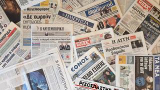 Τα πρωτοσέλιδα των εφημερίδων (28 Ιουνίου)