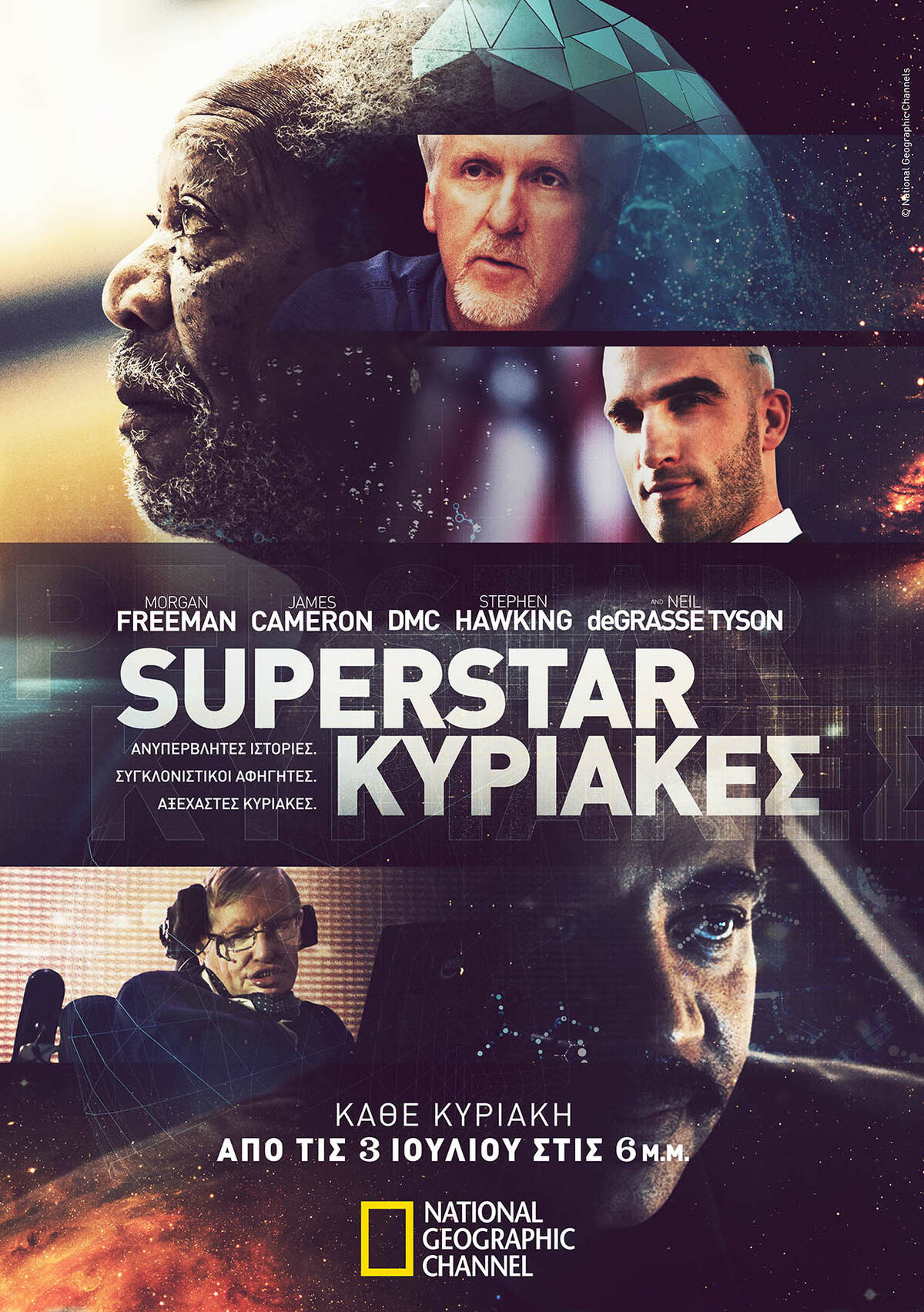 NGC Superstar Sundays Poster
