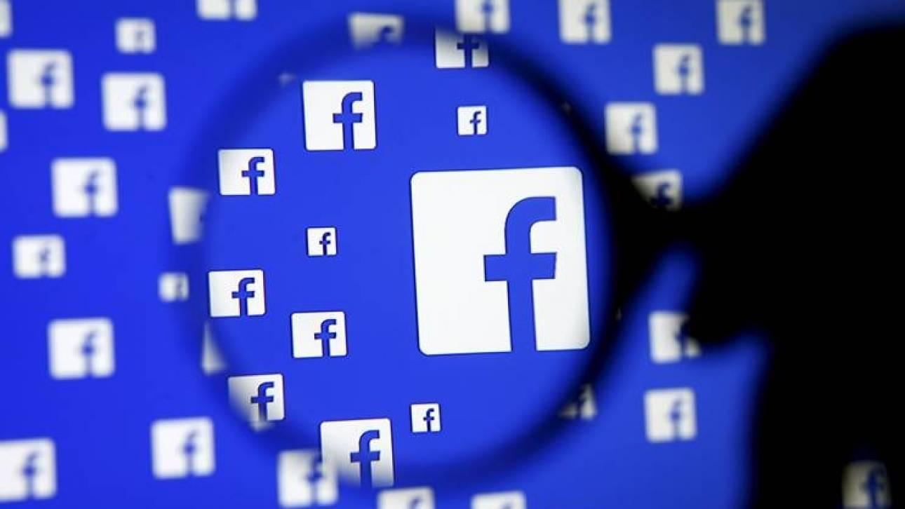 Θύματα κακόβουλου λογισμικού χιλιάδες χρήστες του Facebook