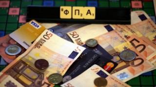Σε εκκρεμότητα επιστροφές ΦΠΑ 1 δισ. ευρώ
