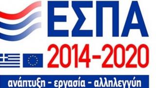 Κανονικά η χρηματοδότηση του ΕΣΠΑ 2014-2020