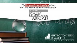 Το Μητροπολιτικό Κολλέγιο μέλος του «The Forum on Education Abroad»